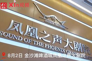 Xin视频|大剧院全新升级 打造文化狂欢宴