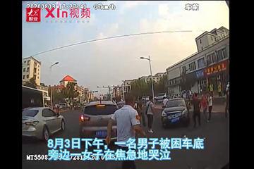 Xin视频|男子被困车底,众人合力抬车救人
