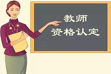 教育部明确教育类研究生和公费师范生免试认定教师资格