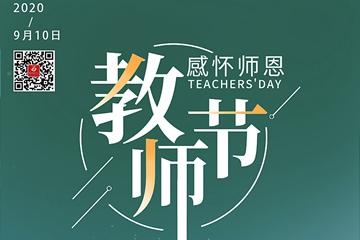 海报|9.10教师节