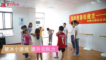Xin视频|破冰小游戏 提升交际力