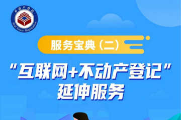 """一张图解读青岛不动产""""互联网+不动产登记""""延伸服务"""