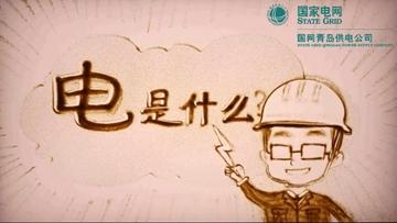 电力小课堂专栏:电力设施保护宣传知识(五)