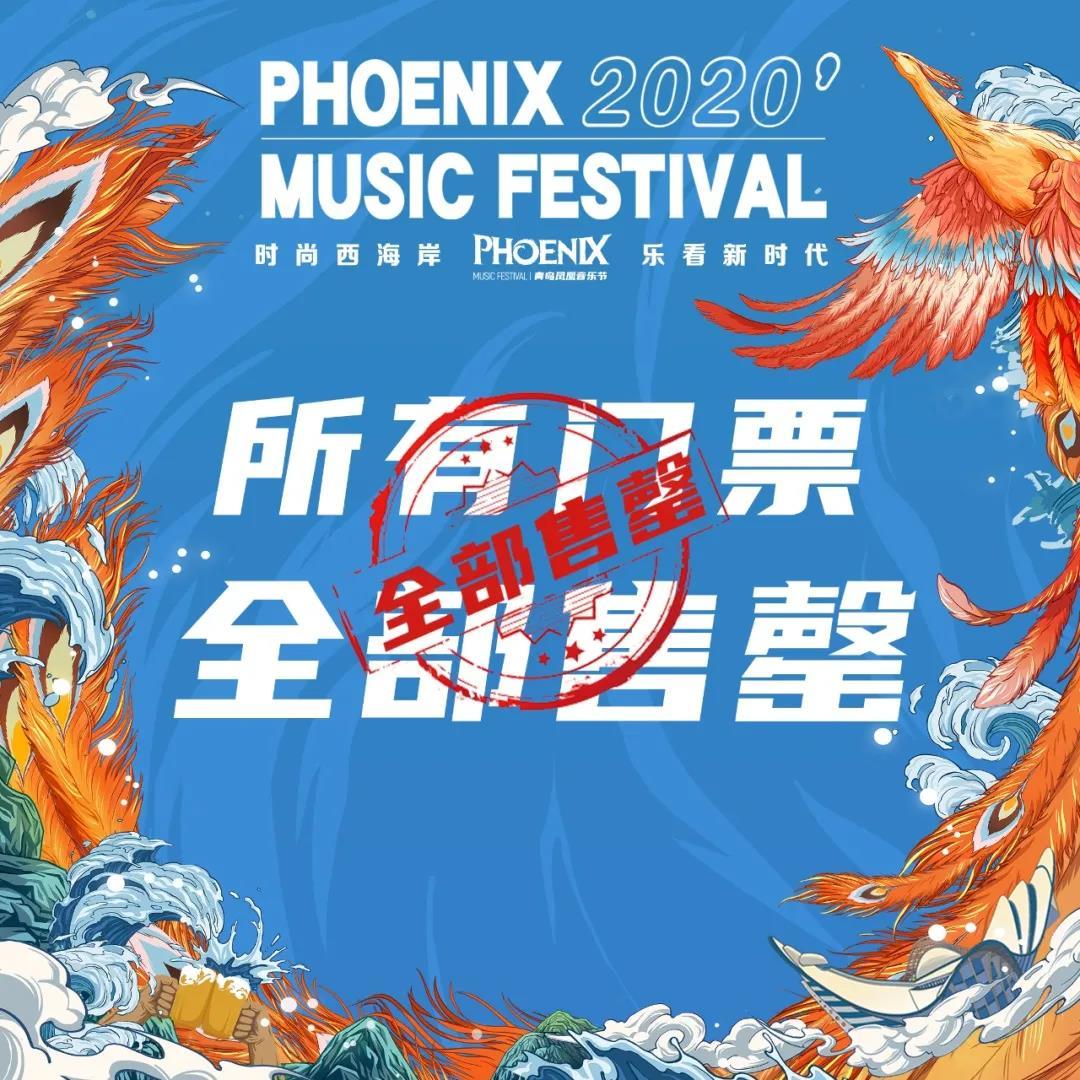 青岛凤凰音乐节门票全部售罄!现场地图正式公布