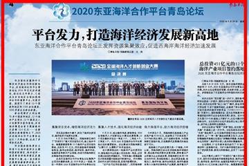 平台发力,打造海洋经济发展新高地