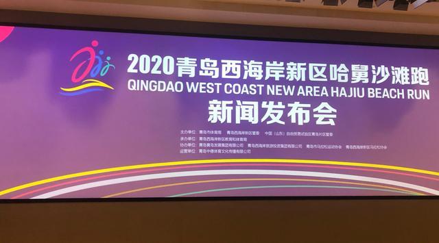 2020青岛西海岸新区哈舅沙滩跑将于10月11日鸣枪开跑