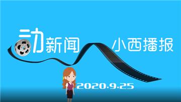 动新闻|虚拟主播小西播报(2020.9.25)