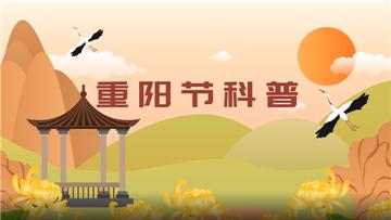 Xin视频|中国传统节日科普——重阳节