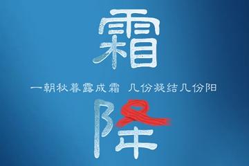 海报|10.23寒露