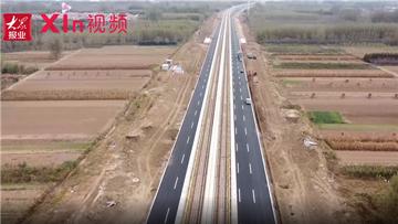 Xin视频|董家口东西新干线通车在即