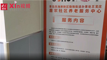 Xin视频|隐珠街道新添三处居家社区养老服务中心