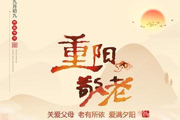 海报|九月初九重阳节