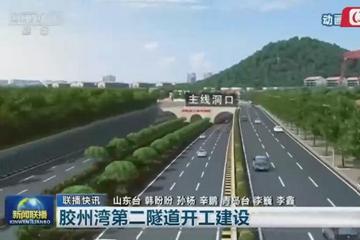 《新闻联播》关注胶州湾第二隧道开工建设