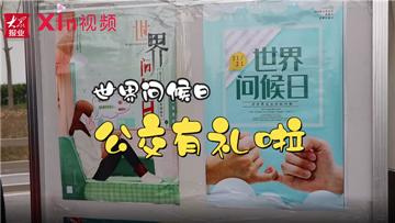 Xin视频|世界问候日 公交有礼啦