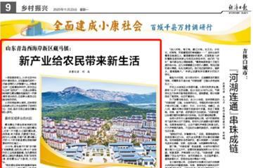 藏马镇:新产业给农民带来新生活