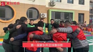 "Xin视频|""爸爸""足球赛掠影"