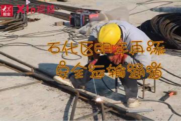 Xin视频丨石化区明年再添安全运输通道