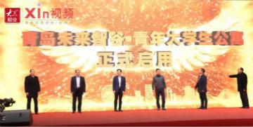 Xin视频丨全市首个国际人才社区在西海岸揭牌启用