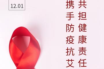 海报|12.1世界艾滋病日