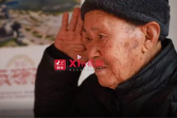 Xin视频丨聆听红色故事 传承革命精神