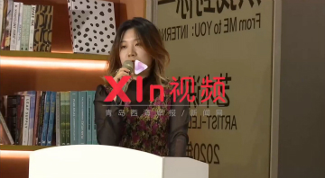 "Xin视频|在青驻留艺术家共话""当代艺术"""