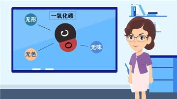 Xin视频丨严防一氧化碳中毒,这些知识你必须知道