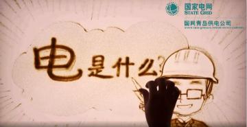 電力小課堂專欄:電力設施保護宣傳知識(十七)