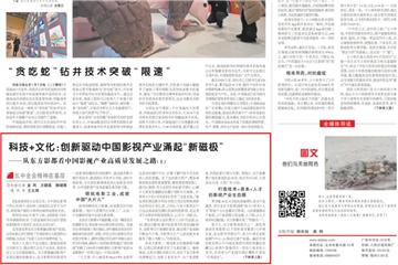 """创新驱动中国影视产业涌起""""新磁极"""""""