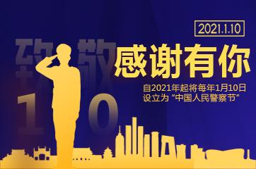 海报|2021.1.10中国人民警察节