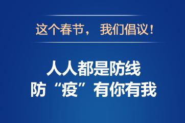 海报|这个春节,我们倡议!