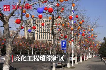 Xin视频 | 亮化工程璀璨新区