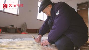 "Xin视频|走近省级""非遗""泊里红席"