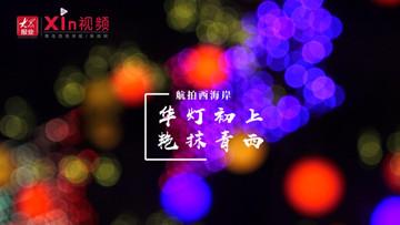 Xin视频 | 华灯初上,艳抹青西