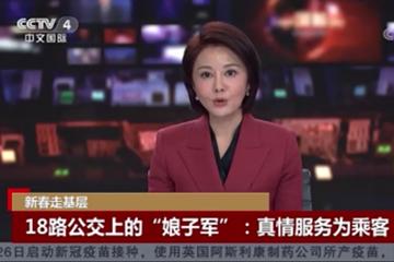 央视关注报道青岛西海岸新区先进基层共产党员事迹