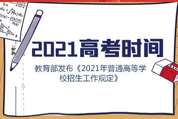 海报|2021年高考时间公布