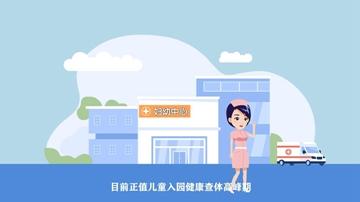 Xin视频|春季儿童入园健康查体须知