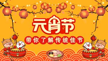 Xin视频|带您了解传统佳节——元宵节