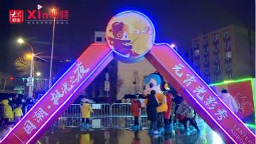 Xin视频 | 高科技给居民全新赏灯体验