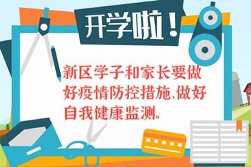 Xin视频|开学啦,速看学生家长防疫指南!
