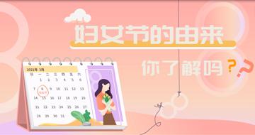 Xin视频|三八妇女节的由来,你了解吗?