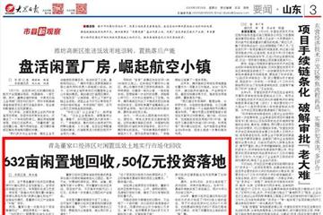 青島董家口經濟區:632畝閑置地回收,50億元投資落地