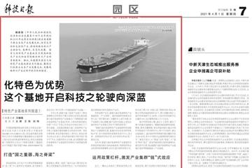 青島西海岸新區:揚帆遠航,駛向深藍