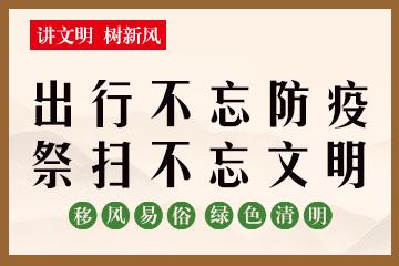 海報|移風易俗 綠色清明