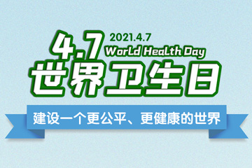 海報|2021.04.07世界衛生日