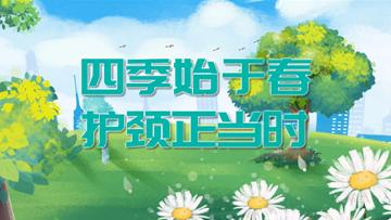 Xin視頻|四季始于春,護頸正當時