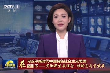 央視《新聞聯播》聚焦西海岸新區海洋經濟發展