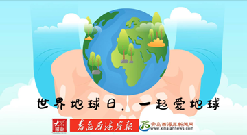 Xin视频|世界地球日,一起爱地球