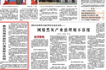 青島西海岸新區打造氫能生態鏈