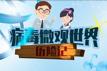 Xin视频 病毒微观世界历险记