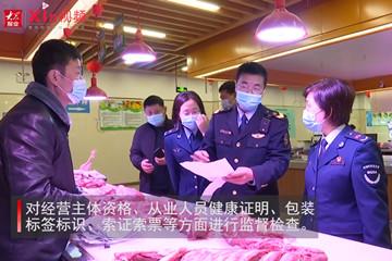 "Xin視頻|春季市場檢查,為""開心消費""保駕護航"